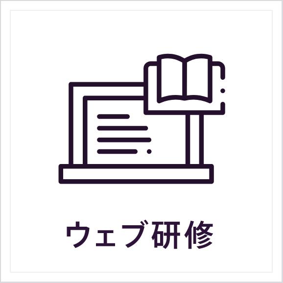 KAIZENBODYウェブ研修