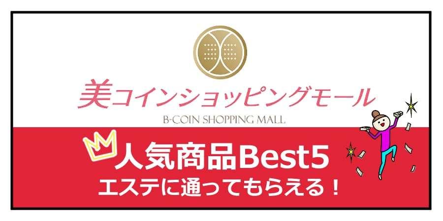 美コインショッピングモール人気商品Best5
