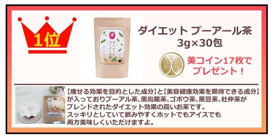ダイエット プーアール茶 3g×30包