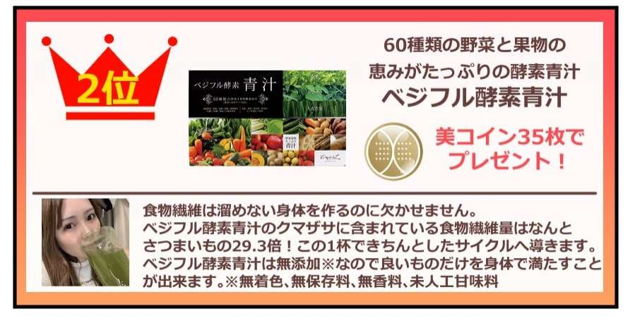 60種類の野菜と果物の恵みがたっぷりの酵素青汁 ベジフル酵素青汁