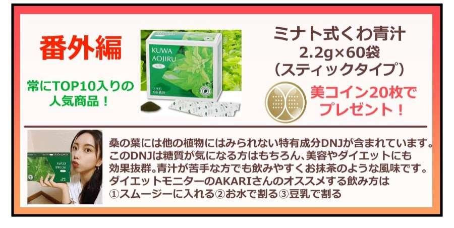 ミナト式くわ青汁 2.2g×60袋(スティックタイプ)